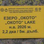 Езеро Oкото в Пирин