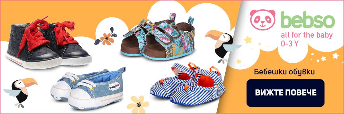 обувки за бебе в Bebso